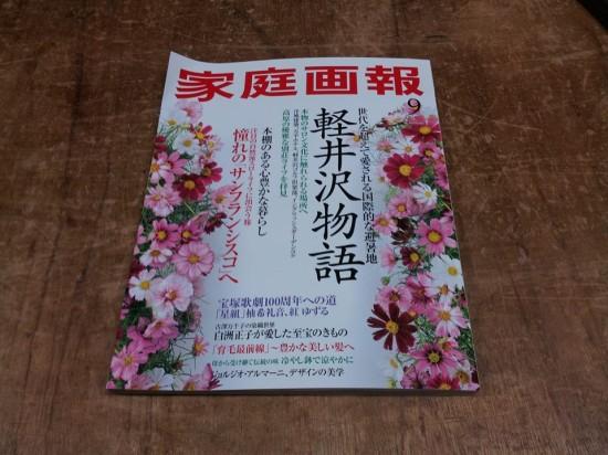 世界文化社「家庭画報 9月号」