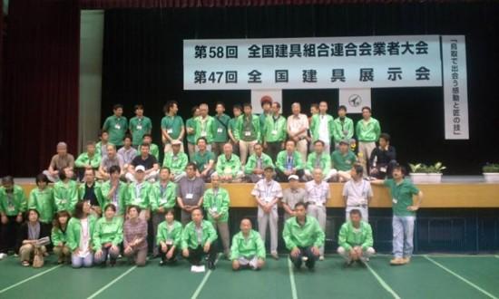 鳥取大会委員のみなさん。