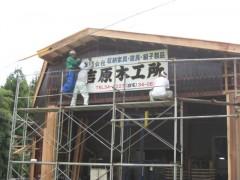 「吉原木工所」 看板取り付け。