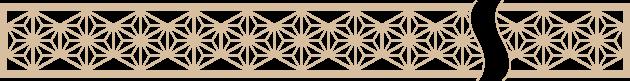 ボーダー組子 麻の葉