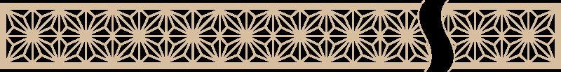 ボーダー組子 角麻の葉